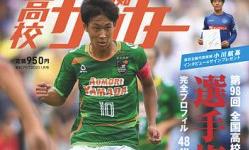 報知高校サッカー