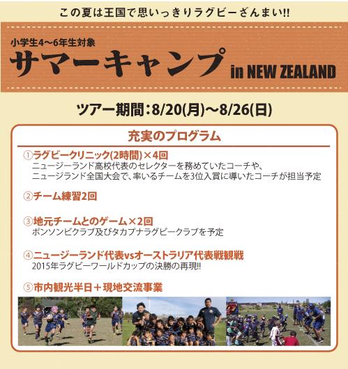 サマーキャンプ in NEW ZEALAND