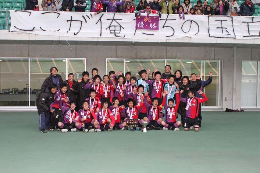 京都サンガF.C. U-15