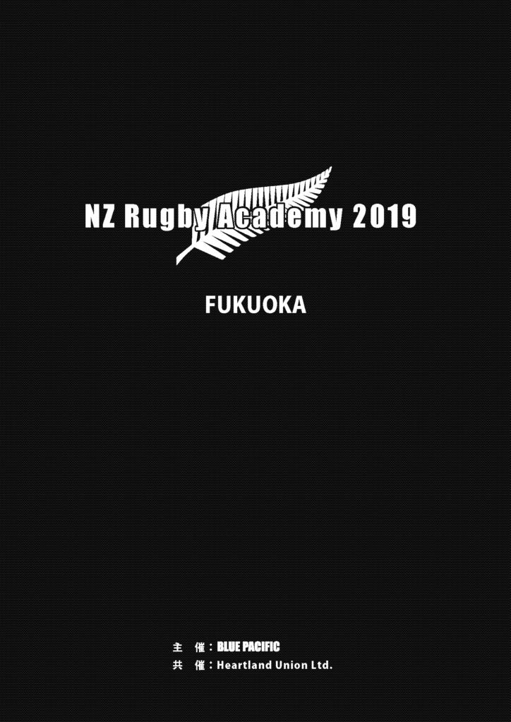 NZ Rugby Academy 2019 FUKUOKA