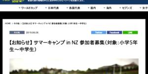 サマーキャンプ in NZ